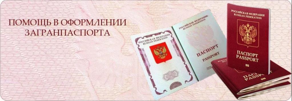 Помощь в оформлении документов на паспорт