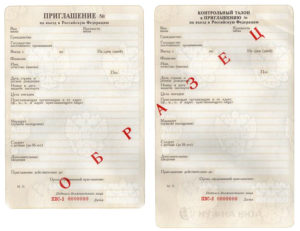 Приглашение в Россию для иностранцев